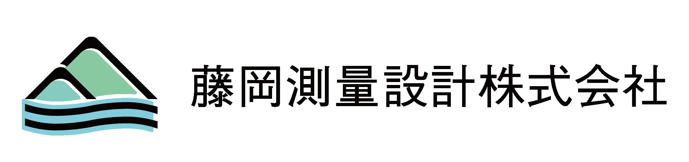 藤岡測量設計株式会社